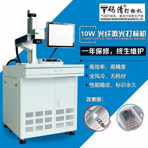 广州码清 10W光纤激光打标机 打码机 激光喷码机 KX-100 激光加工-- 广州码清机电有限公司