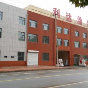 霸州市利达涂料厂