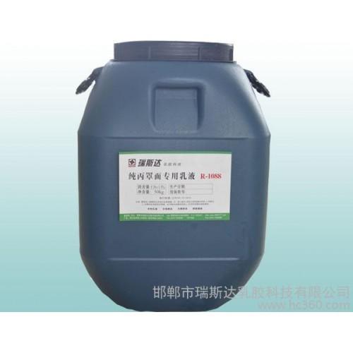 供应供硅丙乳液-- 邯郸市瑞斯达乳胶科技有限公司