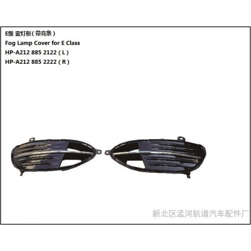 2015新款奔驰E级配件  适用于奔驰汽配 奔驰E级 W212雾灯框 A2128852122 A2128852222-- 新北区孟河航谱汽车配件厂