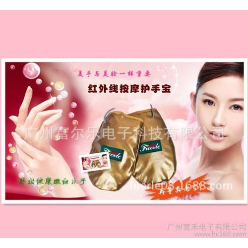 美甲工具 护手宝 暖手套 红外线护手宝 促销礼品 美白-- 广州富禾电子有限公司
