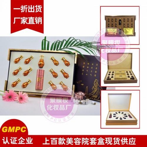 北京那里有美容院套身体护理套一折出货 美容院套盒批发50套起可贴牌 化妆品护理套装-- 宝妍娜化妆品厂