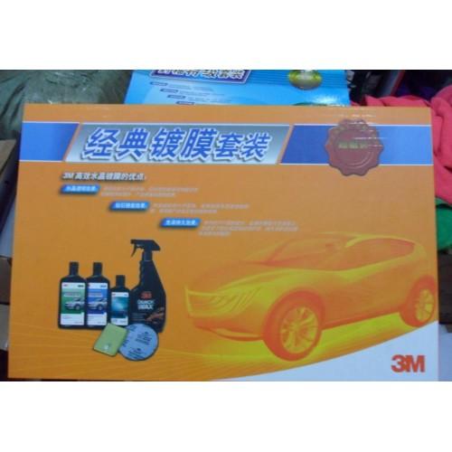 3M经典镀膜套装 汽车漆面保护 美容护理 抛光去污 超值套装-- 深圳市车之惠汽车用品有限公司