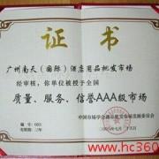 广州南天(国际)酒店用品批发市场