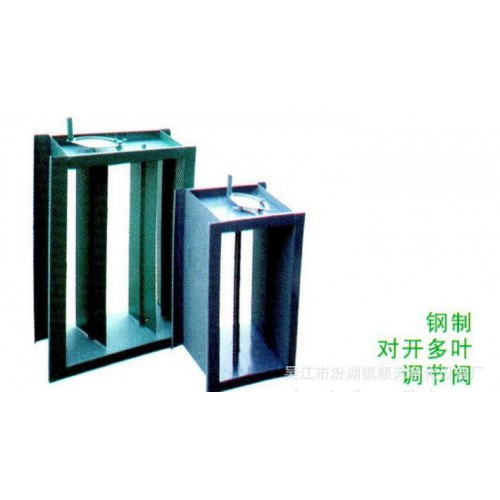 对开多叶调节阀厂家    不锈钢对开多叶调节阀质优价量-- 吴江市汾湖镇顺天净化设备厂
