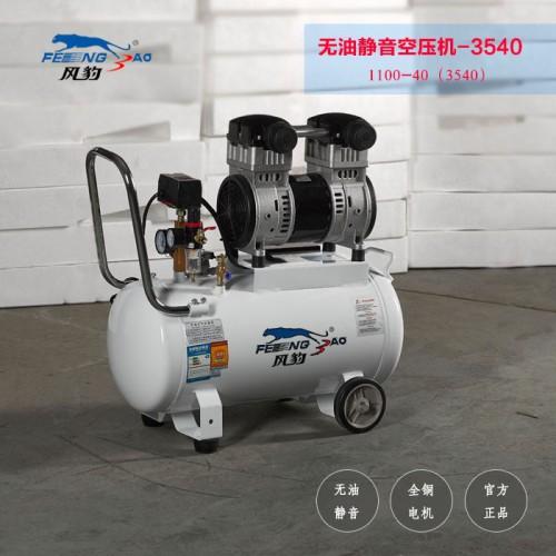 上海风豹静音无油空压机3540小型家用木工牙科喷漆气泵1200W