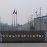 贵州诚信行森防护用品制品厂