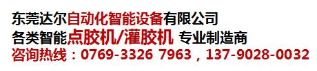 嘉兴在线式PCB板点胶机批发 嘉兴流水线式PCB板点胶机厂家-- 东莞市达尔自动化设备有限公司