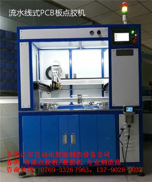 福建流水线式PCB板点胶机厂家 福建在线式PCB板点胶机批发-- 东莞市达尔自动化设备有限公司