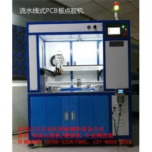 义乌流水线式PCB板点胶机供应商 义乌