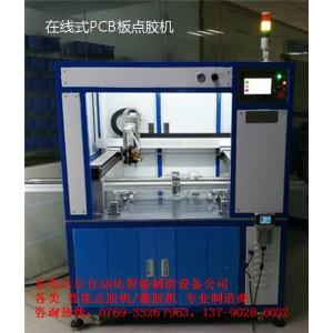 电源流水线式PCB板点胶机供应商 电源