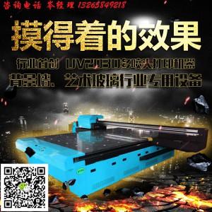 深圳玻璃橱柜门打印机生产厂家总部