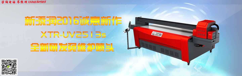 深圳瓷砖上印花的设备-UV打印机-UV打印机-- 深圳市新添润彩印机械设备有限公司