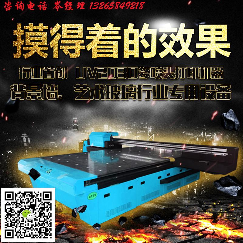 3D工艺瓷砖背景墙uv彩色喷印机-- 深圳市新添润彩印机械设备有限公司