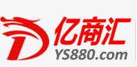 亿商汇(YS880.com)