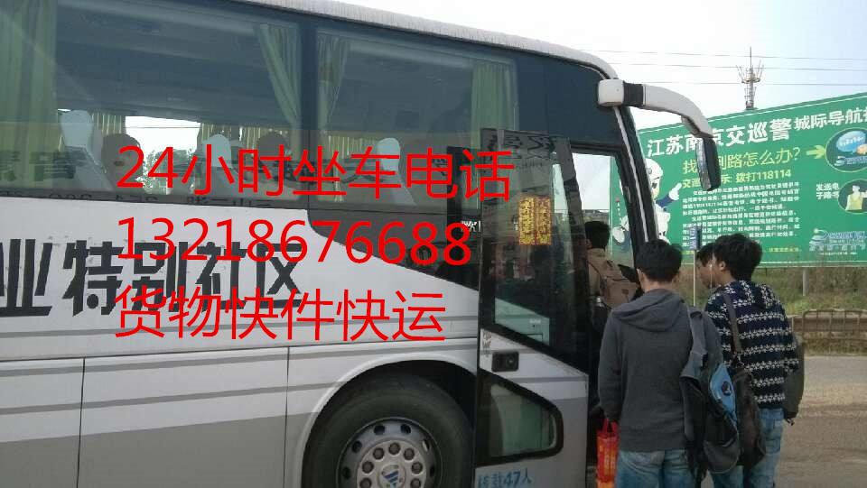 常州到资阳长途大巴 常州资阳豪华汽车13186686892-- 江苏要塞从达客运服务集团有限公司