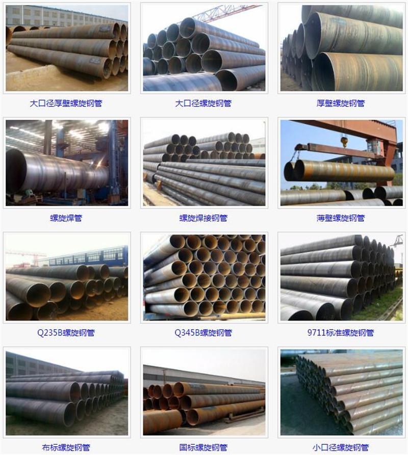 螺旋钢管系列