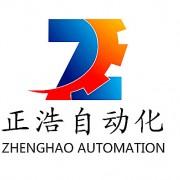 东莞市正浩自动化科技有限公司