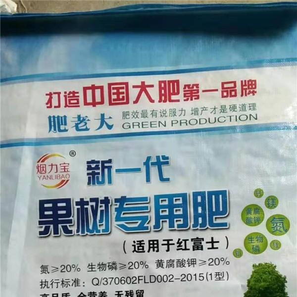 果树肥生产厂家 果树肥批发价格-- 烟台市肥老大化肥有限公司
