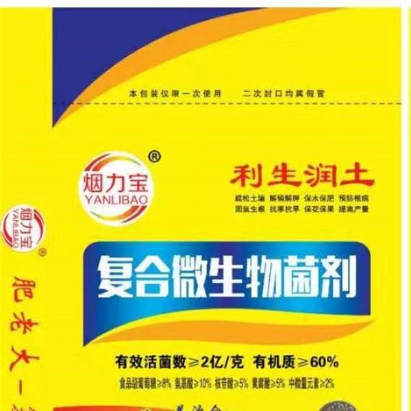 菌肥生产厂家 菌肥批发价格-- 烟台市肥老大化肥有限公司