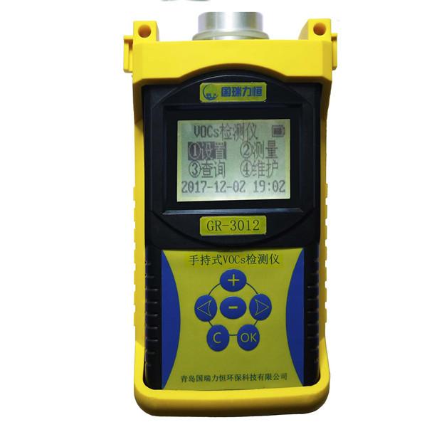 GR3012手持式VOCs检测仪-- 环境监测采样|分析仪器设备研发