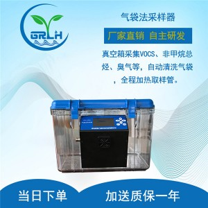 GR-1211型气袋法采样器
