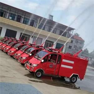 多功能电动消防车