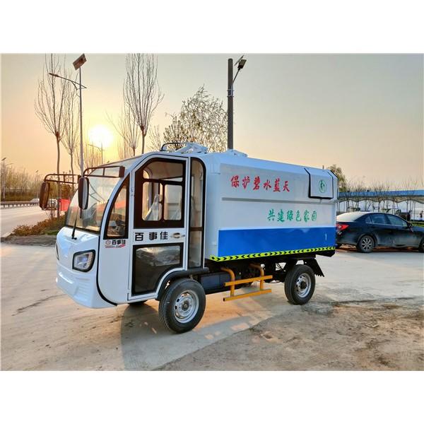 百事佳四轮4-5方垃圾车-- 电动挂桶垃圾车生产厂家